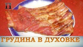 Шпигованная свиная грудинка запеченная в духовке.  Сочная и ароматная