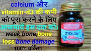 ostocalcium tablet|review|calcium और vitamin-d3 की कमी को पूरा करने के लिए आजमायें इस दवा को calcium