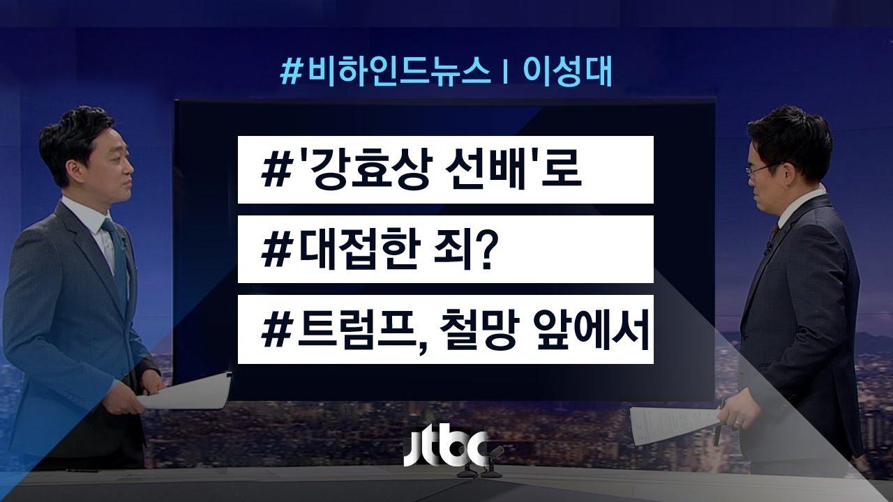 [비하인드 뉴스] '강효상 선배'로 대접한 죄? / 트럼프, 철망 앞에서