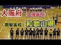 【国体近畿ブロック】和歌山 (開智高校)vs 大阪(大塚高校)①