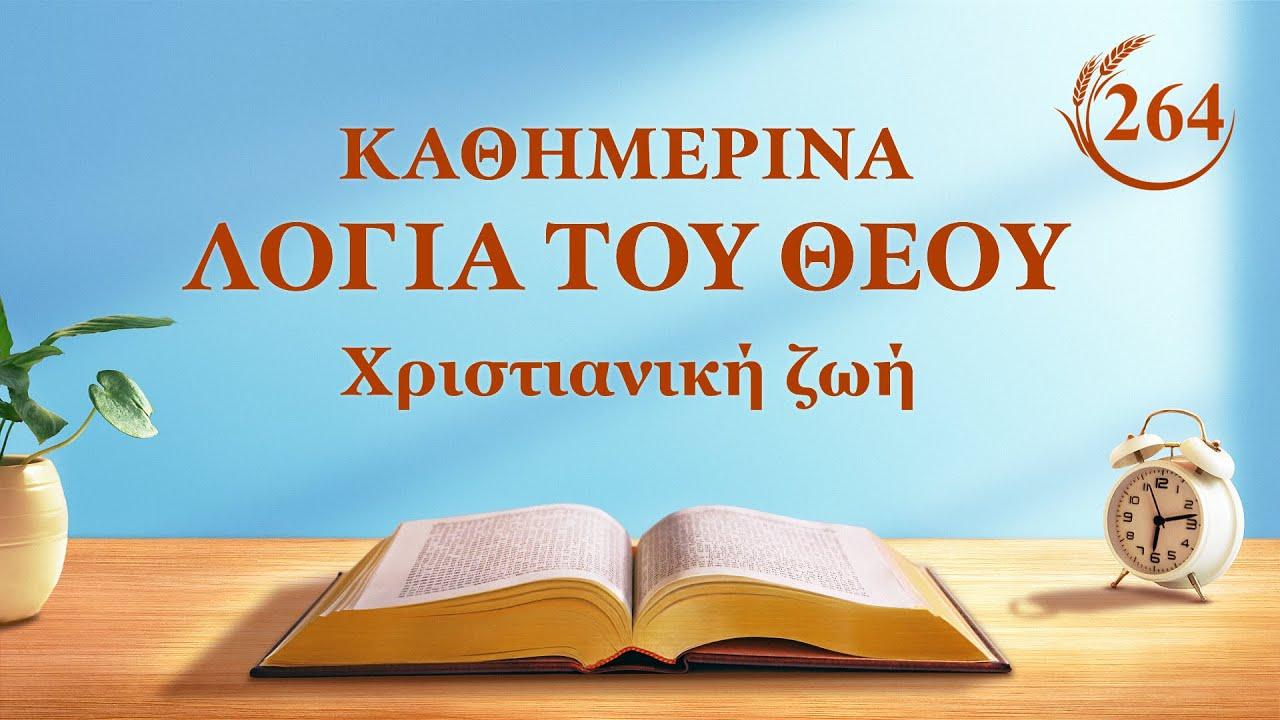 Καθημερινά λόγια του Θεού | «Ο άνθρωπος μπορεί να σωθεί μόνο μέσα από τη διαχείριση του Θεού» | Απόσπασμα 264