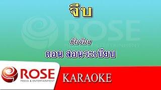 จีบ - ดอน สอนระเบียบ (KARAOKE)