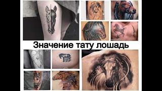 Значение тату лошадь - смысл рисунка и фото примеры для сайта tattoo-photo.ru