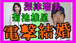 プロ野球選手 西武:菊池雄星投手(25)深津瑠美キャスター(30)と 【...