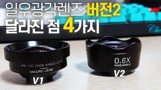 스마트폰용 일우 광각렌즈 V2, 새로운점 4가지
