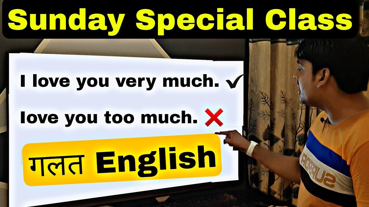 Common mistakes in English | Sunday Comment Box