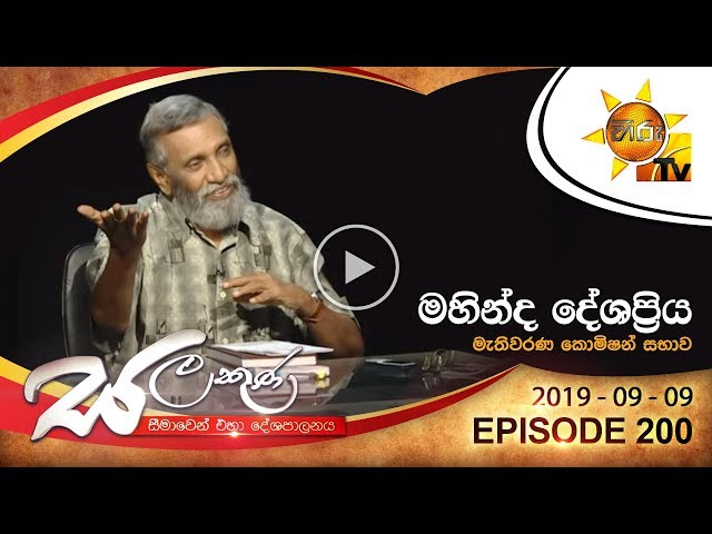 Hiru TV Salakuna | Mahinda Deshapriya | EP 200 | 2019-09-09