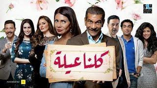 أغنية كلنا عيلة  - مدحت صالح - ختام لمسلسل أبو العروسة الموسم الثانى  - Abu El 3rosa S2- Kolena 3ela