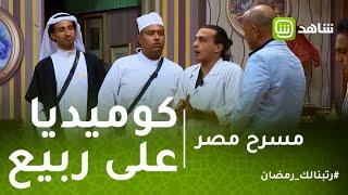 مسرح مصر | جنون على ربيع في مسرح مصر ويعض ويزو على الهواء
