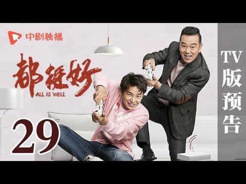 都挺好 第29集 TV版预告(姚晨、倪大红、郭京飞、高露 领衔主演)
