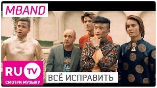 Mband в фильме Все исправить - #RUНовости