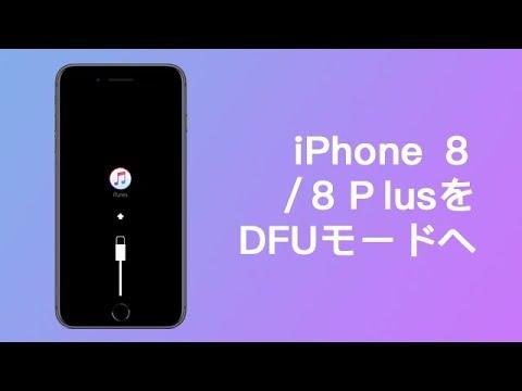 <iPhone 8/8 Plus>DFUモードの突入・解除する方法