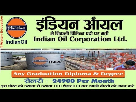 इंडियन आयल भर्ती 2018 वेतन : 24900 हर माह Indian Oil Corporation (IOCL) BY T-Watch Education