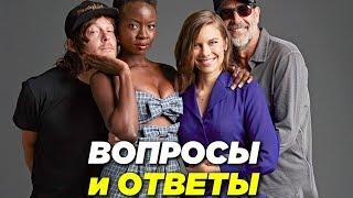 Ходячие мертвецы 9 сезон - Актеры отвечают на вопросы о сериале - Переведено на русский