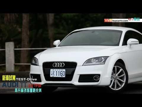 前衛 動感 Audi TT 2.0 TFSI