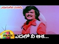 Rajinikanth Songs | Yedalo Nee Asha Full Video Song | Eduruleni Manishi Movie Songs | MR Radha