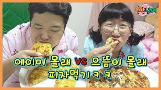 다이어트하는 으뜸이 몰래 피자먹기 VS 에이미 몰래 피자먹기ㅋㅋㅋ(흔한남매)