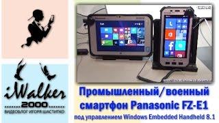 ГаджеТы:краткий обзор военного планшета/смартфона Panasonic Toughpad FZ-E1 на ИТ-выставке CeBIT 2015