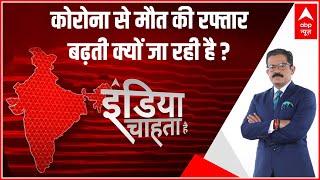 India Chahta Hai with Sumit Awasthi: कोरोना से मौत की रफ्तार बढ़ती क्यों जा रही है?   ABP News