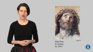 08 1 17 век Изобразительное искусство Италии