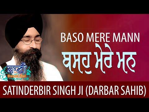 Baso-Mere-Mann-Mahi-Bhai-Satinderbir-Singh-Ji-Hazoori-Ragi-Darbar-Sahib-Naraina-Vihar-Delhi