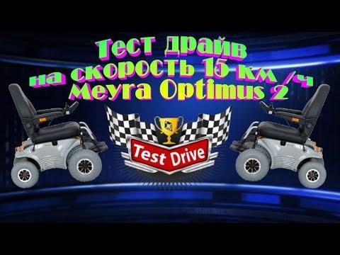 Тест драйв на скорость 15 кмч Meyra Optimus 2