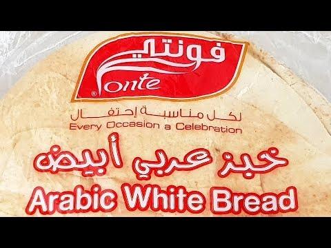 السعرات الحرارية في فونتي خبز عربي أبيض حجم وسط Youtube