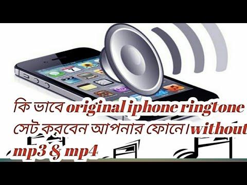 iphone original call ringtone mp3