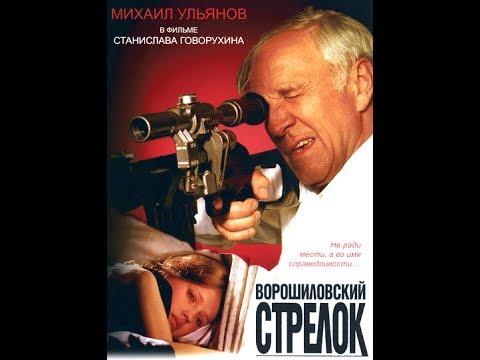 Strelac Vorošilovskog puka - Ruski film sa prevodom