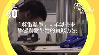 Publication Date: 2018-11-01 | Video Title: 《手造城市.藝行實現社》 黃大仙區