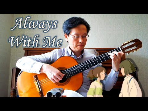 "Always with Me (언제나 몇 번이라도) From ""Spirited Away"" (센과 치히로의 행방불명) – Guitar (Fingerstyle) Cover"