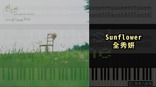 Sunflower, 全秀妍 (鋼琴教學) Synthesia 琴譜 Sheet Music