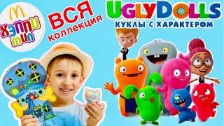 КУКЛЫ С ХАРАКТЕРОМ UglyDolls игрушки ХЭППИ МИЛ Август-Сентябрь 2019 МАКДОНАЛЬДС | UglyDolls смотреть