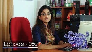 Pini | Episode 60 - (2017-11-13) | ITN Thumbnail