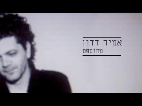 אמיר דדון - מחוספס