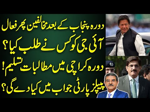 PM Imran Khan visit to Karachi and meeting with CM Sindh | Sami Ibrahim Tajzia