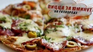 Пицца на сковороде за 10 минут | на кефире |без майонеза | Рецепты на скорую руку|