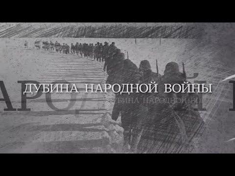 Вечная Отечественная / 4 / «Дубина народной войны»
