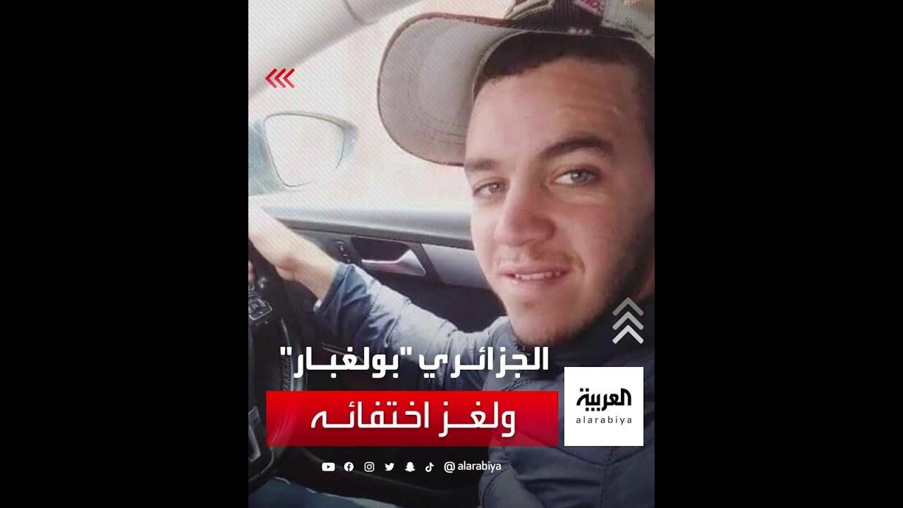 نهاية حزينة للشاب الجزائري بولغبار  - نشر قبل 5 ساعة