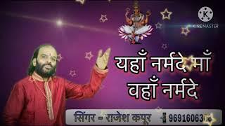 माँ नर्मदा भजन Yaha Narmade Waha Narmade ( यहाँ नर्मदे वहाँ नर्मदे ) Rajesh Kapoor 9691606306