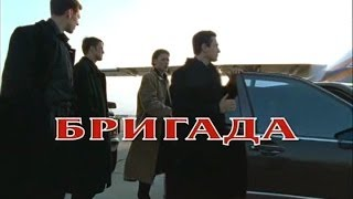Brigada 12 epizoda (prevod Srpski)