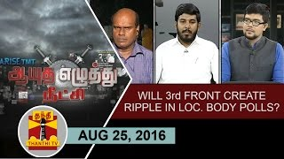 Aayutha Ezhuthu Neetchi 25-08-2016 Will 3rd front create ripple in local body polls.? – Thanthi TV Show