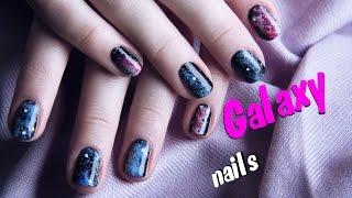 Космический  маникюр ☆ galaxy nails