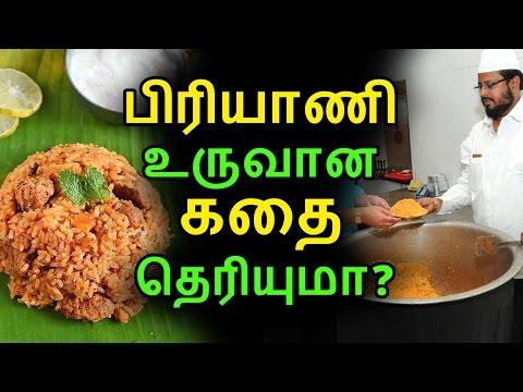 பிரியாணி உருவான கதை தெரியுமா | Tamil Recipes | Latest News | Kollywood Seithigal