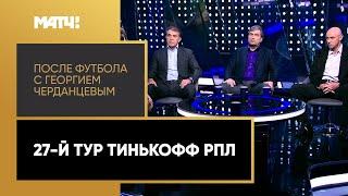 После футбола с Георгием Черданцевым Выпуск от 25 04 2021