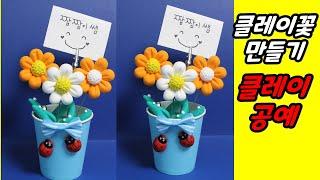 어린이집 유치원 미술활동, 토탈공예, 클레이꽃 만들기 …