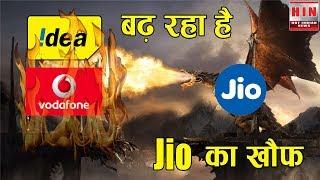 जियो की दहशत से एक हुई आईडिया और वोडाफोन | Vodafone and Idea going to merge | Jio