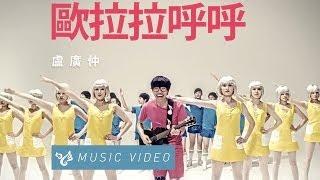 盧廣仲 Crowd Lu 【歐拉拉呼呼】 Official Music Video