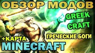 ч.91 - Греческие боги (Greek Craft) - Обзор мода для Minecraft(Обзор мода для Minecraft 1.6.2 - Greek Craft (GreekCraft) Подпишитесь чтобы не пропустить новые видео. Подписка на мой канал..., 2014-03-11T08:00:01.000Z)