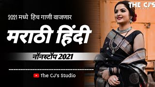 New Marathi Vs Hindi Trending Dj Songs Nonstop 2021  मराठी डीजे गाणी 2021   Marathi Nonstop Dj Song